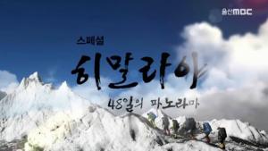Himalaya Special - 48 days panorama